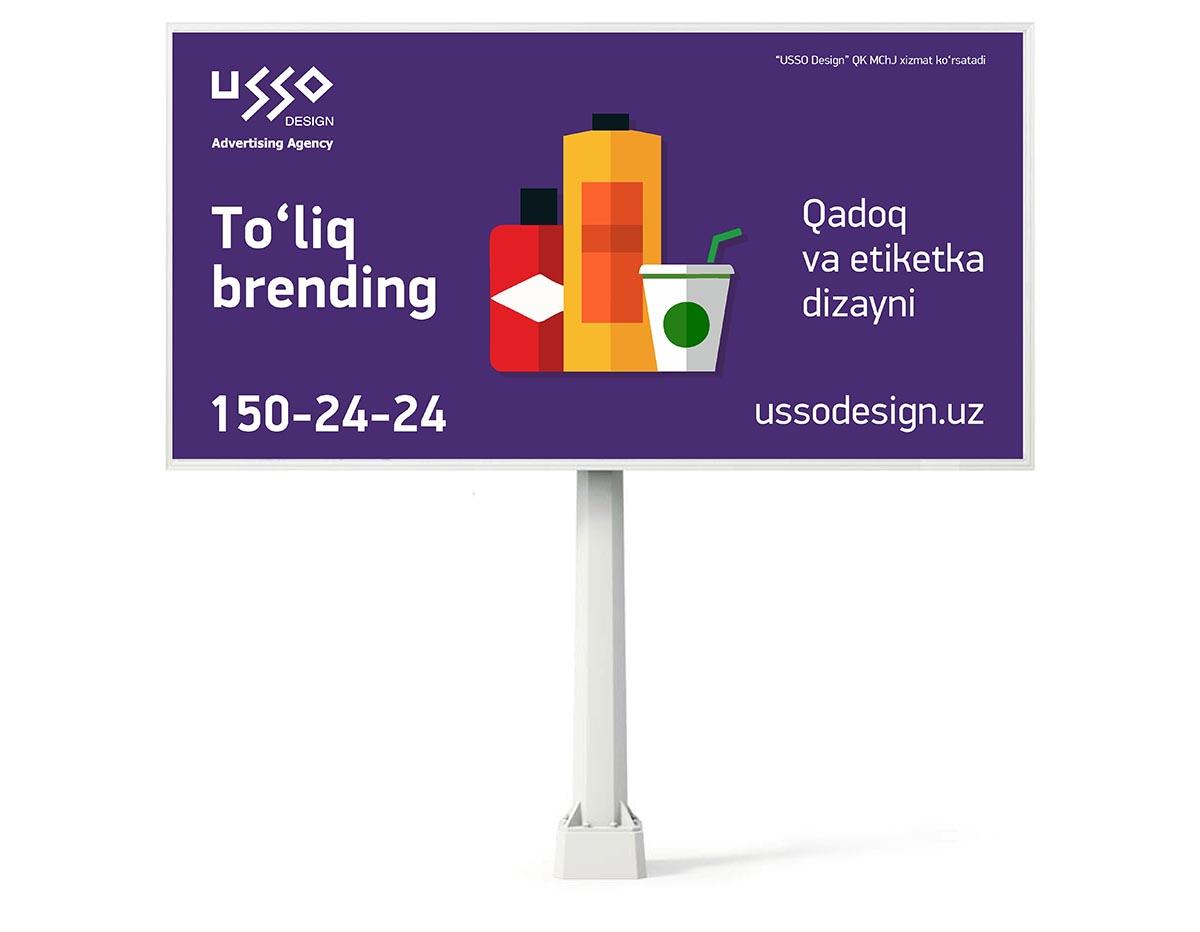 «Абсолютный брендинг» от USSO Design