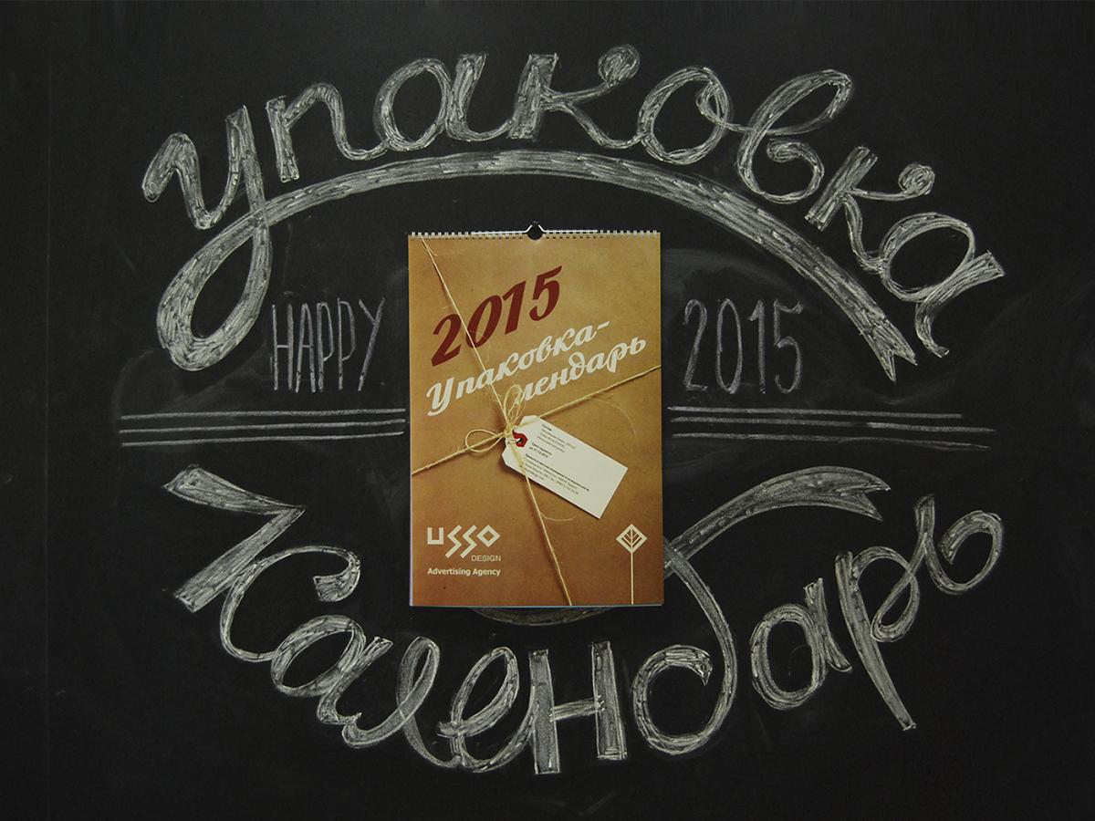 Упаковкалендарь USSO 2015
