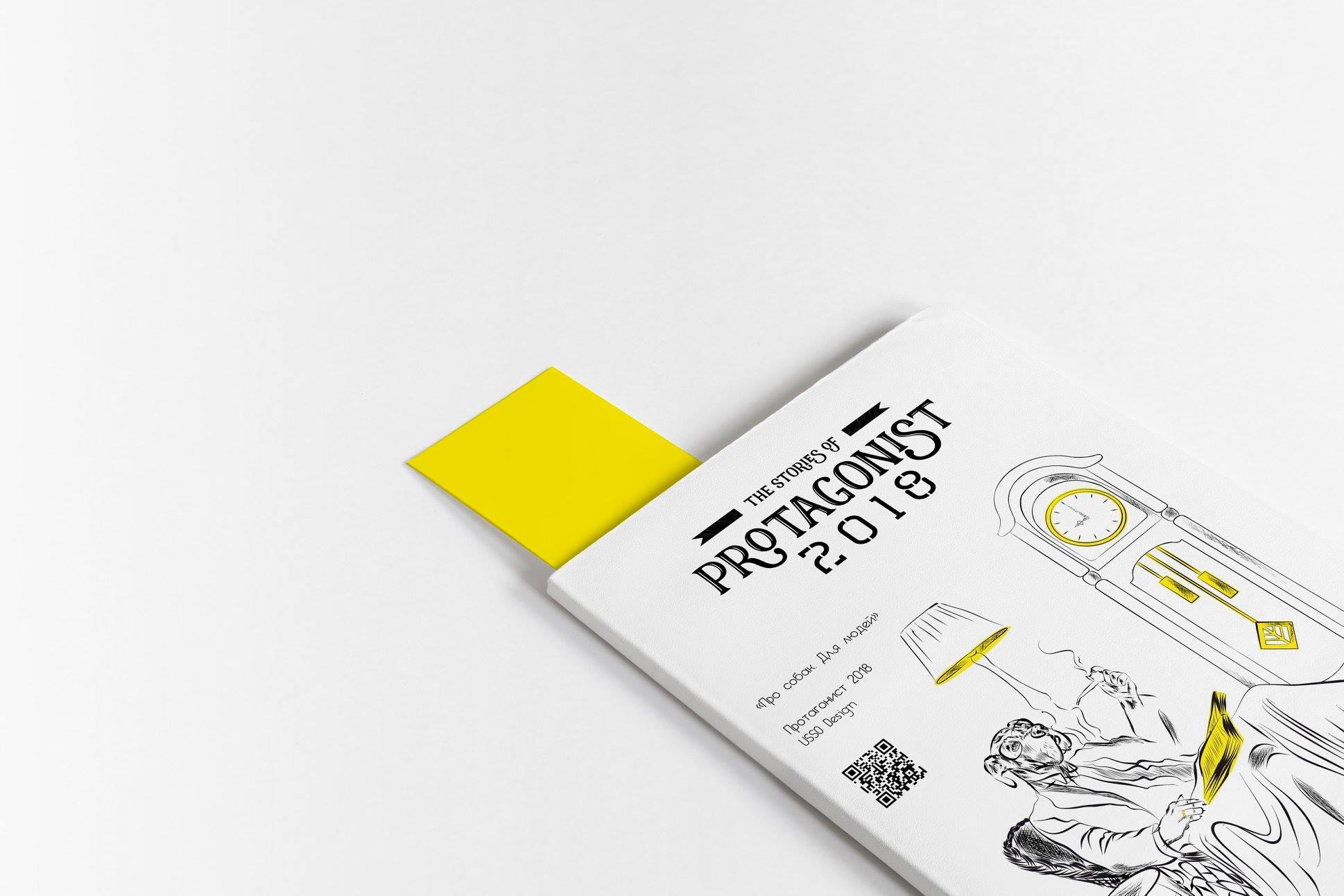 Корпоративный календарь PROTAGONIST компании USSO DESIGN на 2018 год