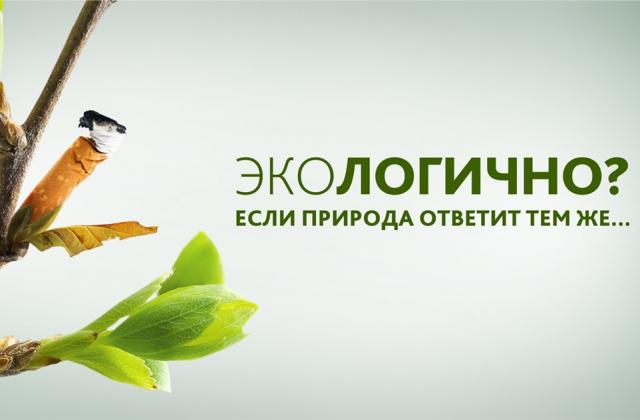 """Социальная реклама """"Экологичный ответ природы"""""""