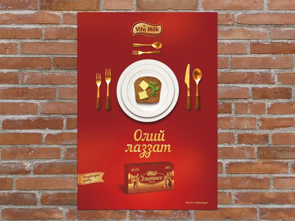 Дизайн упаковки и постера. Кейс «Элитное удовольствие».