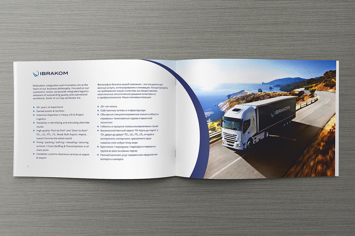 """Дизайн рекламного буклета """"IBRAKOM"""""""
