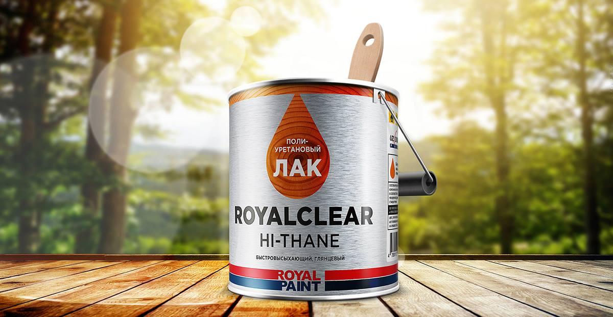 Дизайн упаковки лакокрасочной продукции «ROYAL PAINT»